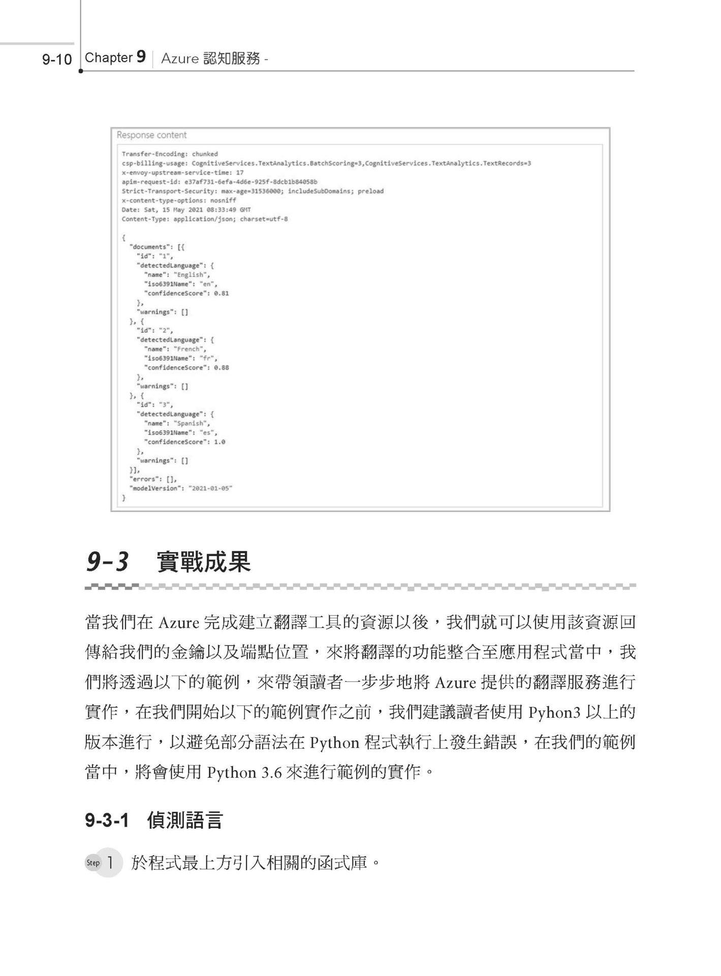 Python 人工智慧程式設計入門:使用 Microsoft Azure 雲端服務-preview-4