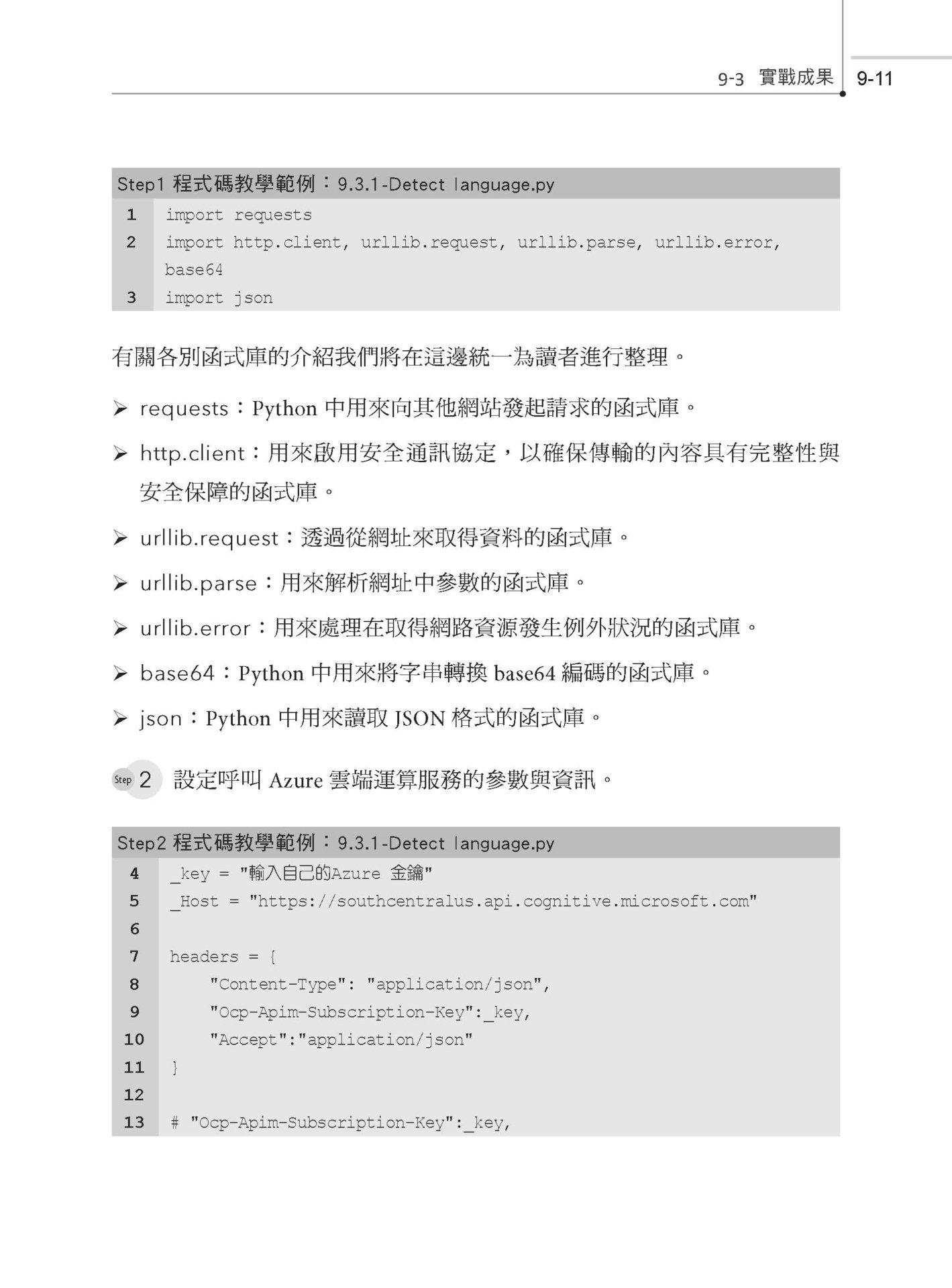 Python 人工智慧程式設計入門:使用 Microsoft Azure 雲端服務-preview-5