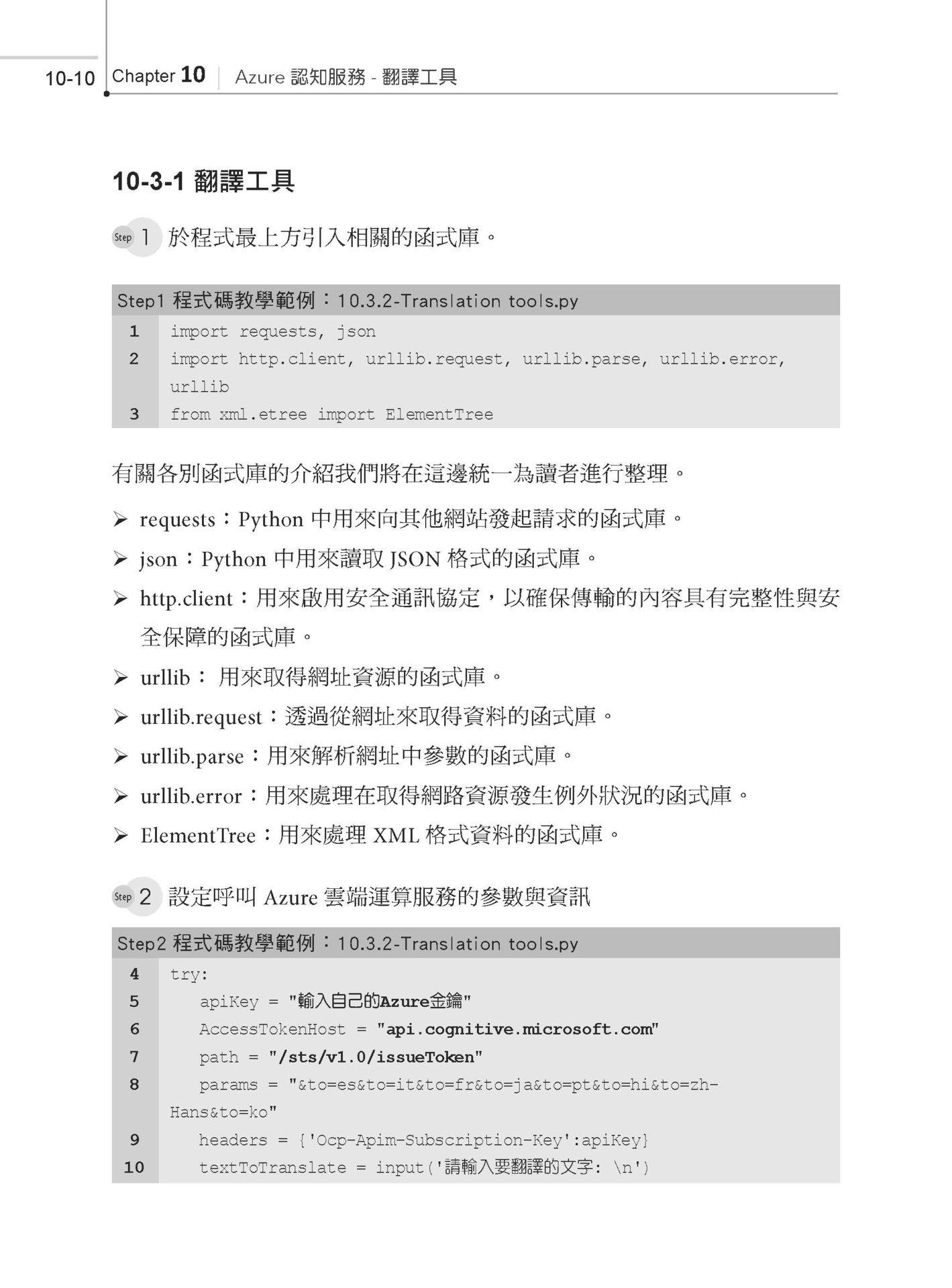 Python 人工智慧程式設計入門:使用 Microsoft Azure 雲端服務-preview-7