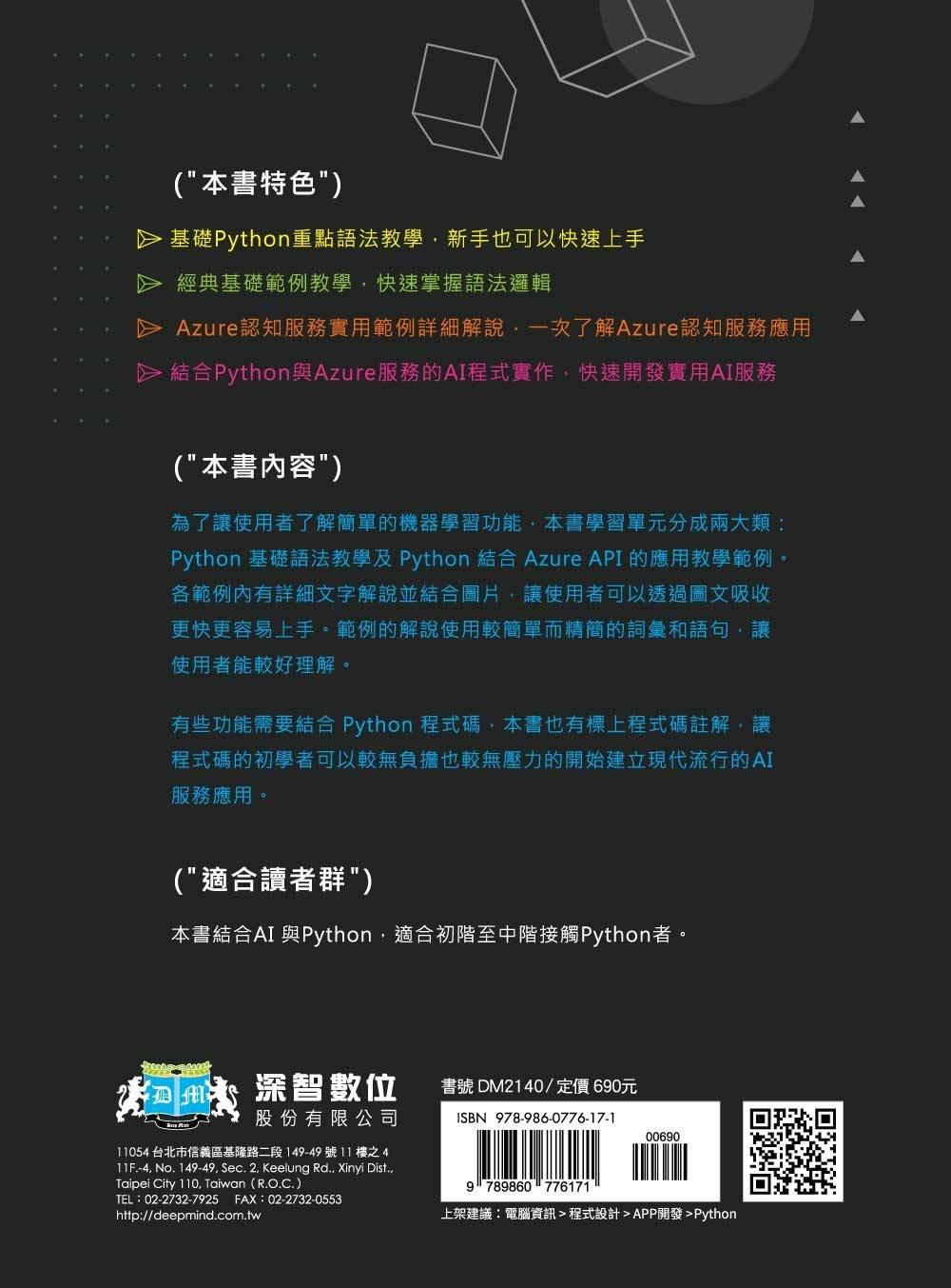 Python 人工智慧程式設計入門:使用 Microsoft Azure 雲端服務-preview-17