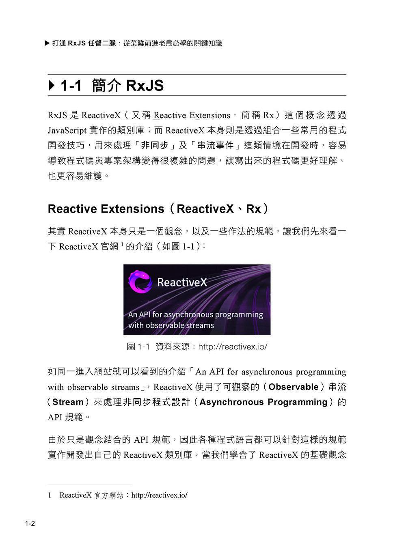 打通 RxJS 任督二脈:從菜雞前進老鳥必學的關鍵知識(iT邦幫忙鐵人賽系列書)-preview-1