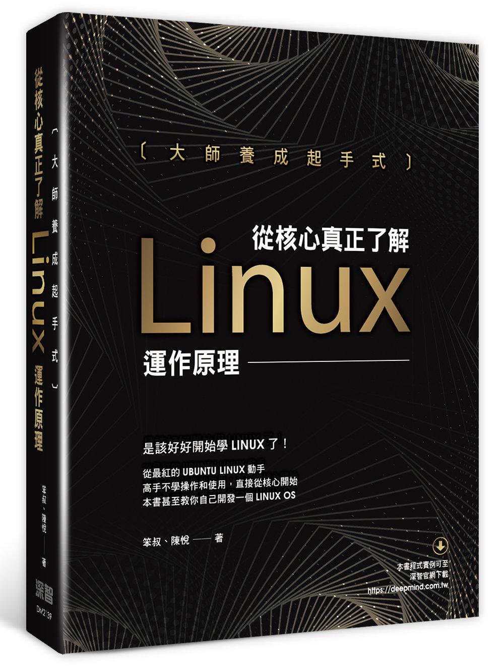 大師養成起手式:從核心真正了解 Linux 運作原理-preview-1