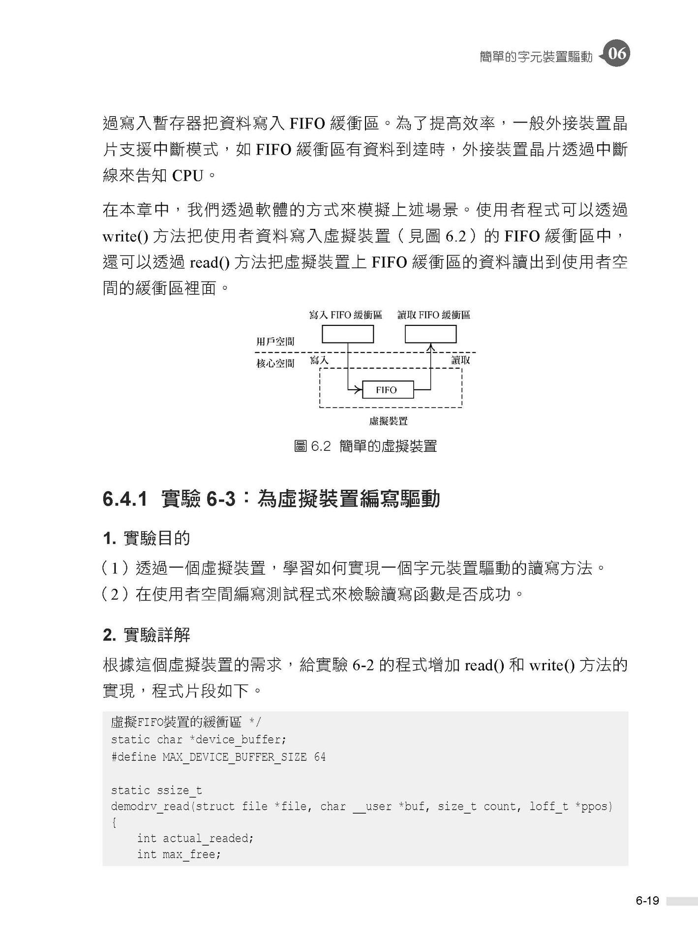 大師養成起手式:從核心真正了解 Linux 運作原理-preview-9