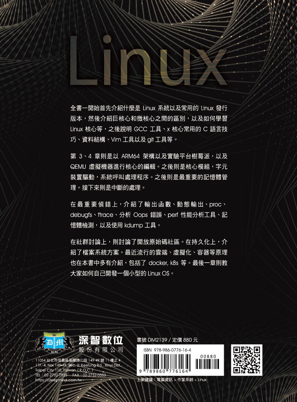 大師養成起手式:從核心真正了解 Linux 運作原理-preview-17