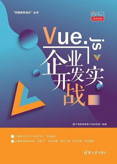 Vue.js企業開發實戰-preview-1