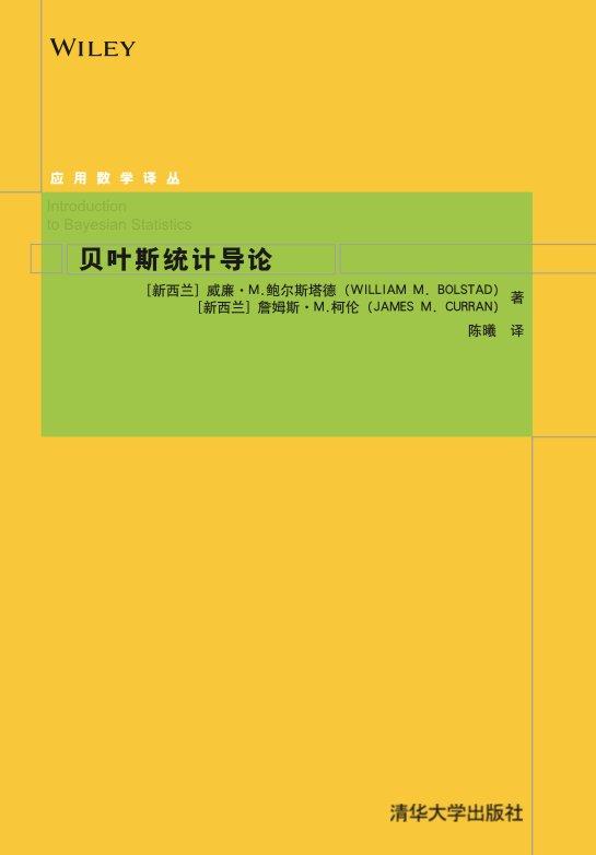 貝葉斯統計導論-preview-1