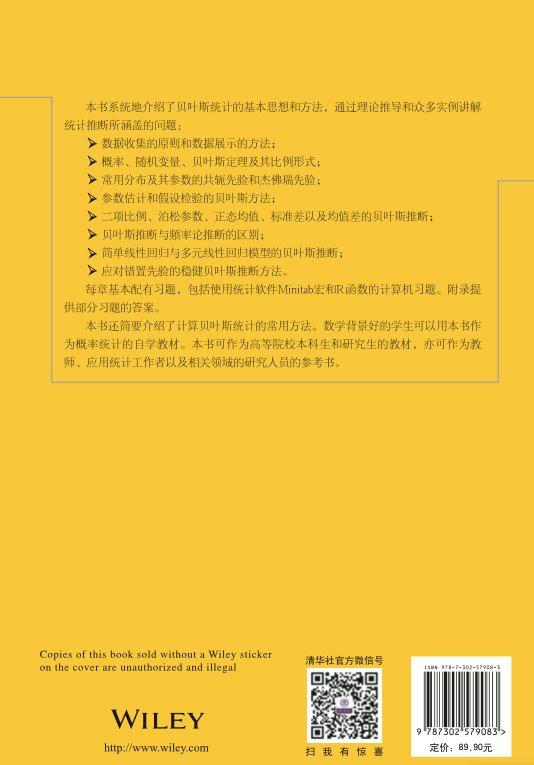 貝葉斯統計導論-preview-2