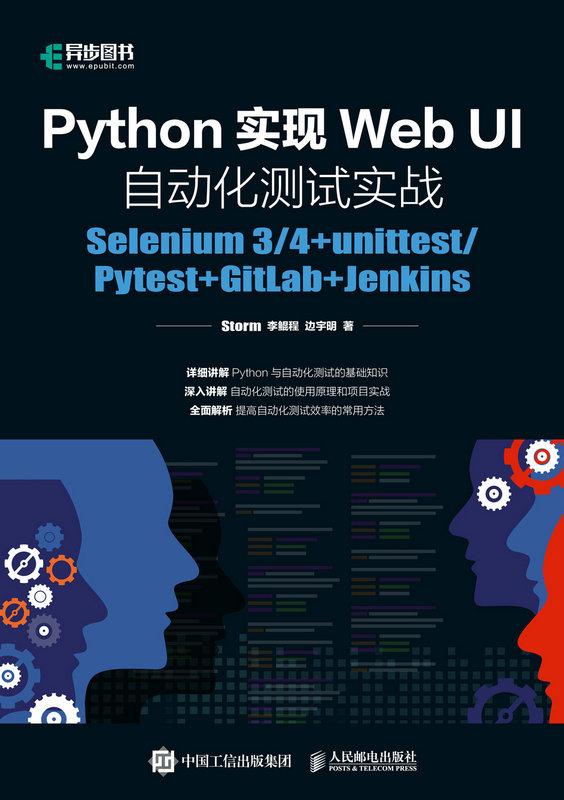 Python 實現 Web UI 自動化測試實戰:Selenium 3/4 + unittest/Pytest + GitLab + Jenkins-preview-1