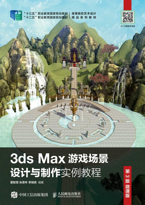 3ds Max游戲場景設計與製作實例教程 (第3版 微課版)-preview-1