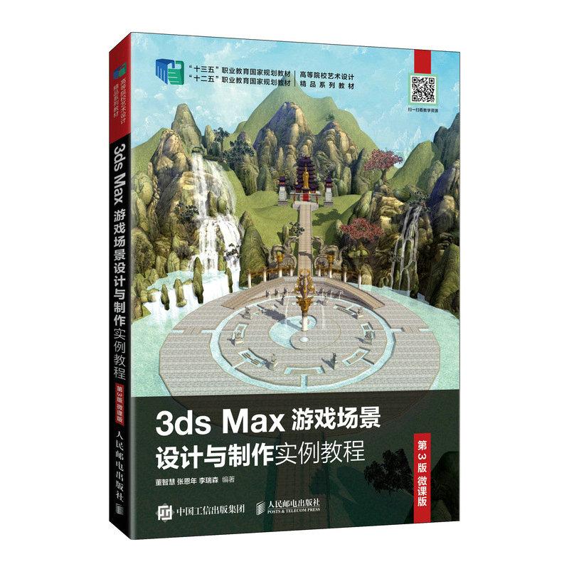 3ds Max游戲場景設計與製作實例教程 (第3版 微課版)-preview-2