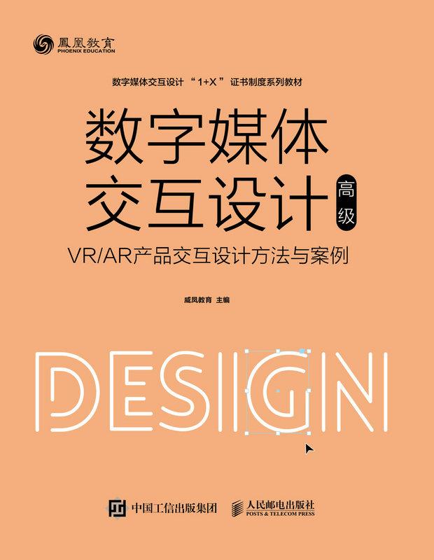 數字媒體交互設計(高級)—— VR/AR產品交互設計方法與案例-preview-1