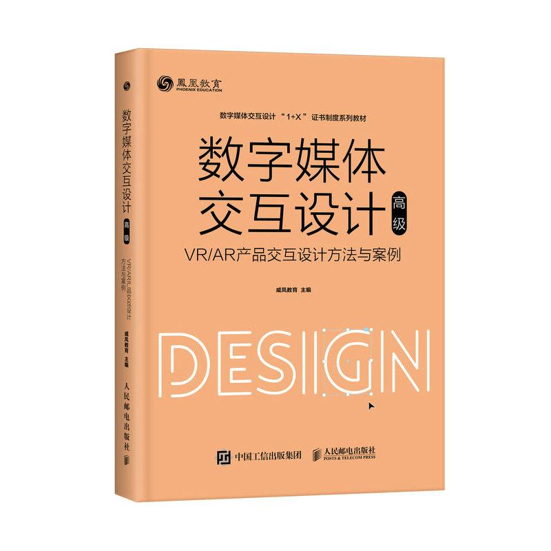 數字媒體交互設計(高級)—— VR/AR產品交互設計方法與案例-preview-2