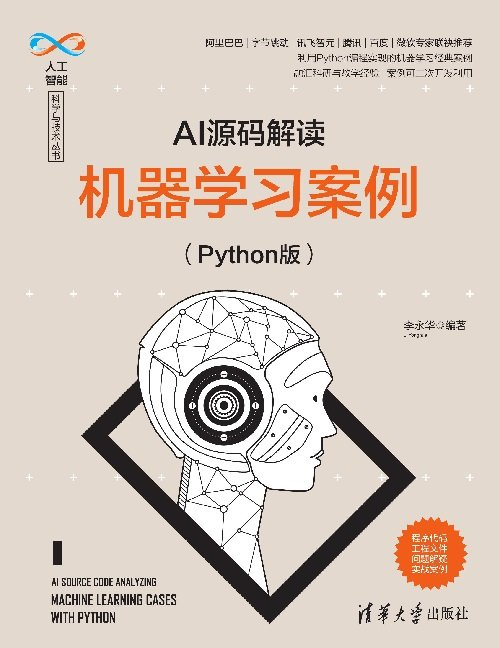 AI 源碼解讀:機器學習案例 (Python版)-preview-1