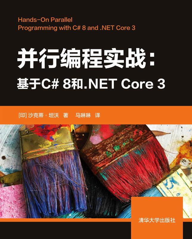並行編程實戰 — 基於 C# 8 和 .NET Core 3-preview-1