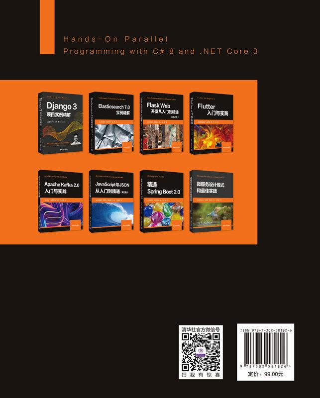 並行編程實戰 — 基於 C# 8 和 .NET Core 3-preview-2