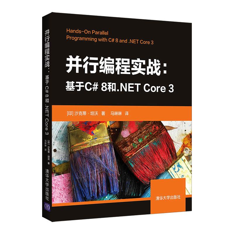 並行編程實戰 — 基於 C# 8 和 .NET Core 3-preview-3