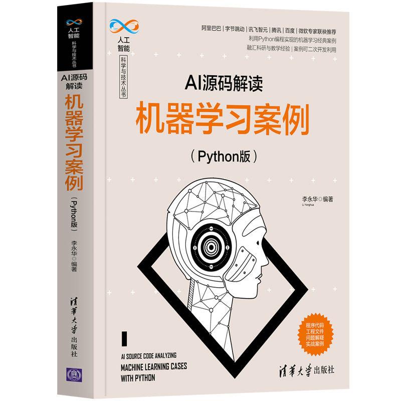 AI 源碼解讀:機器學習案例 (Python版)-preview-3