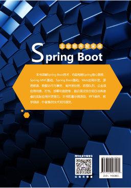 Spring Boot企業級開發實戰(視頻教學版)-preview-2