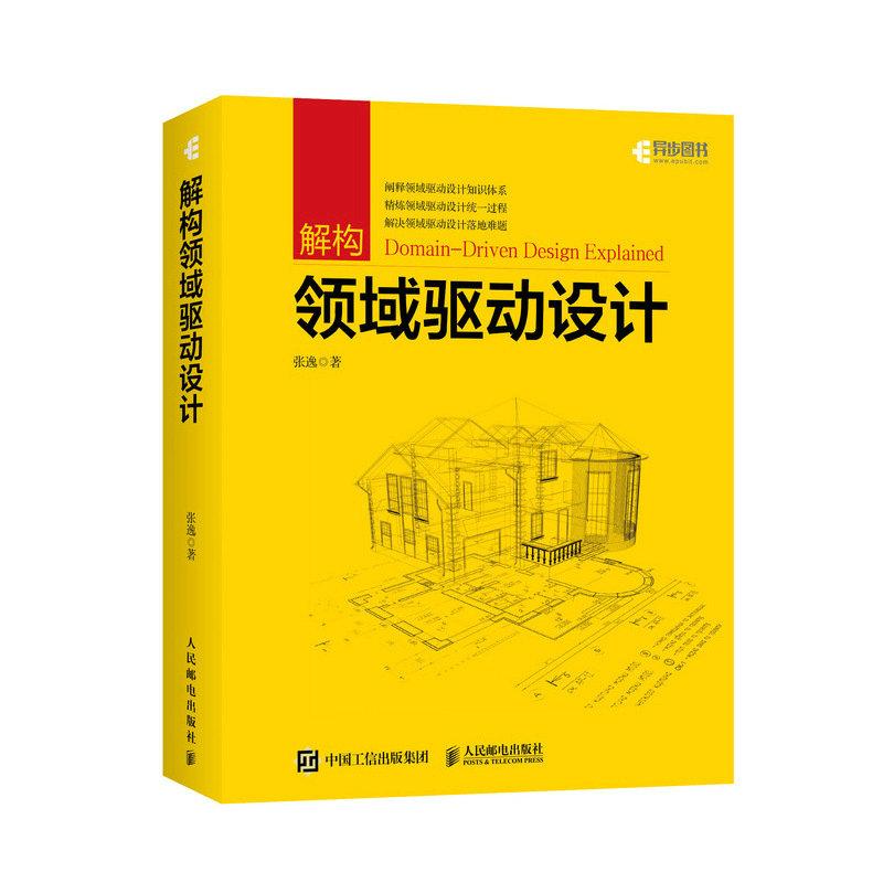解構領域驅動設計-preview-2