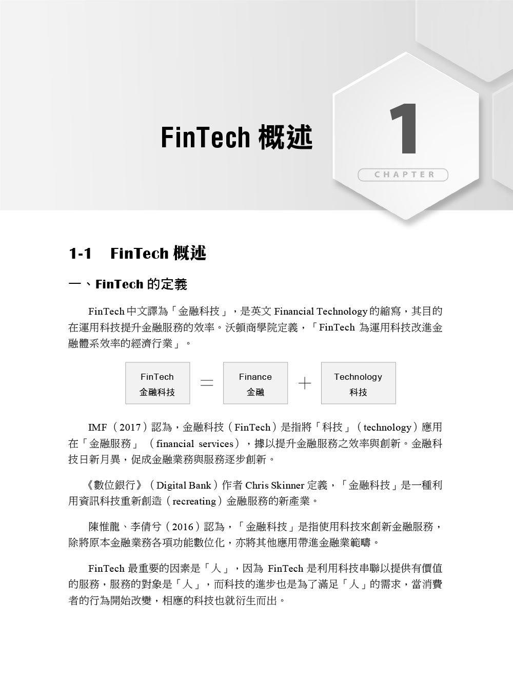 金融科技實務與應用:360度顧客視圖 + 場景金融-preview-1