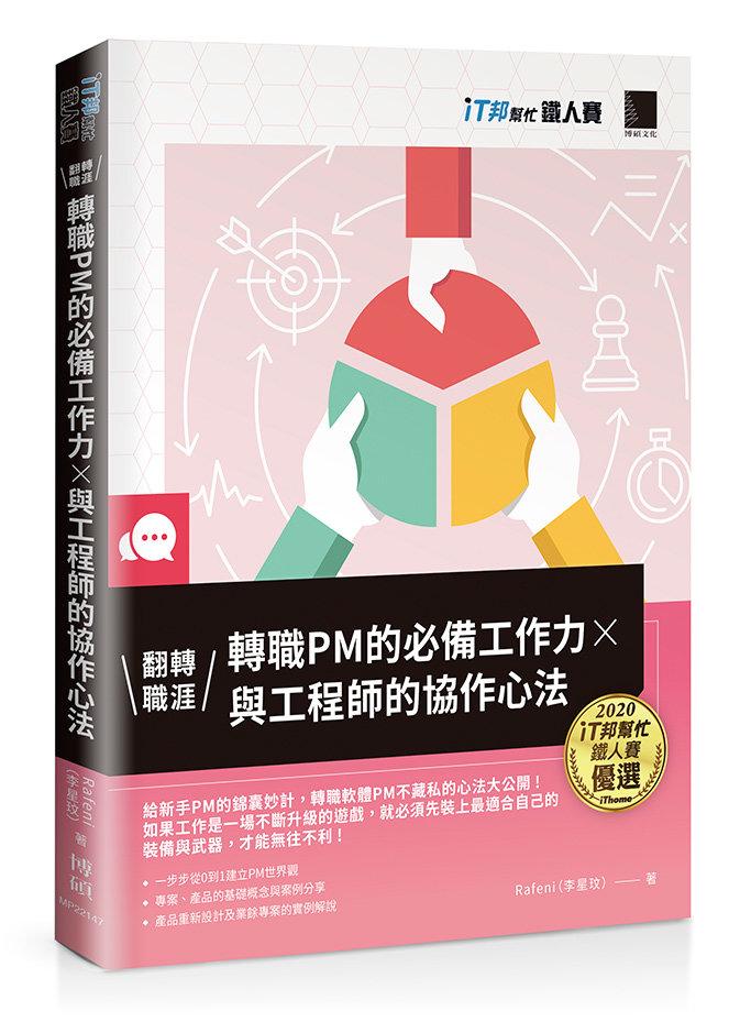 翻轉職涯!轉職 PM 的必備工作力×與工程師的協作心法 (iT邦幫忙鐵人賽系列書)-preview-1
