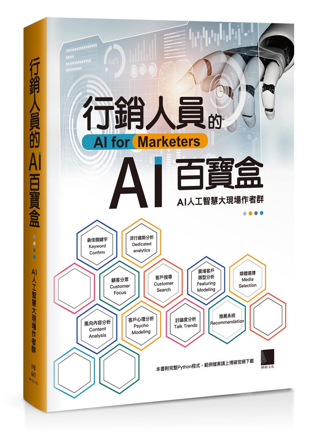 行銷人員的AI百寶盒-preview-1