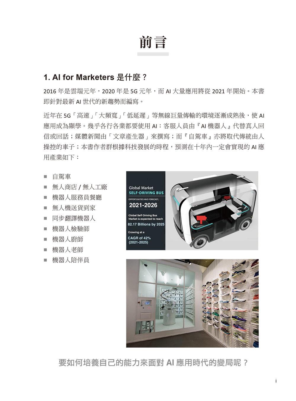 行銷人員的AI百寶盒-preview-2