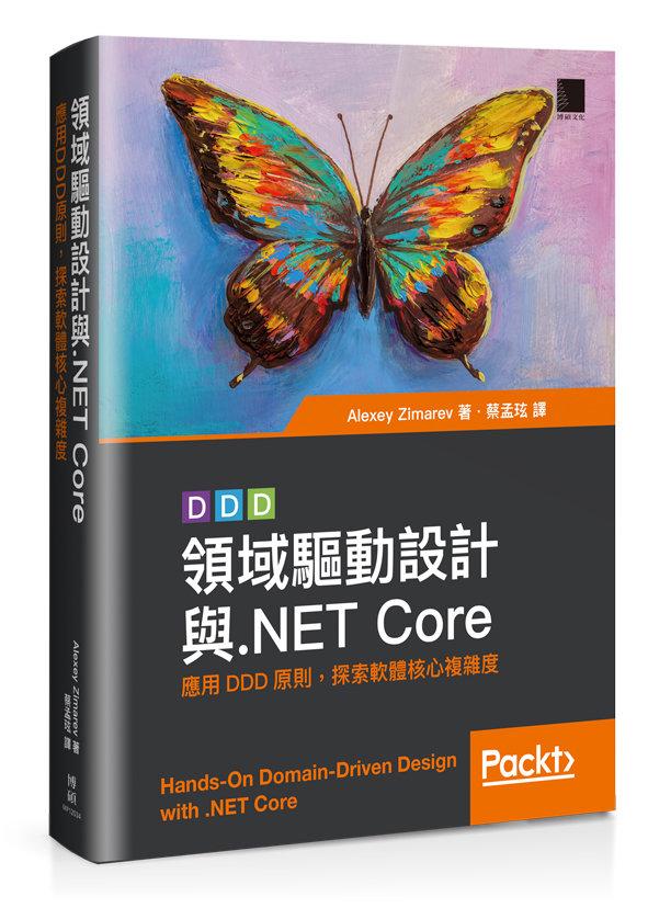 領域驅動設計與 .NET Core:應用 DDD 原則,探索軟體核心複雜度 (Hands-On Domain-Driven Design with .NET Core)-preview-1