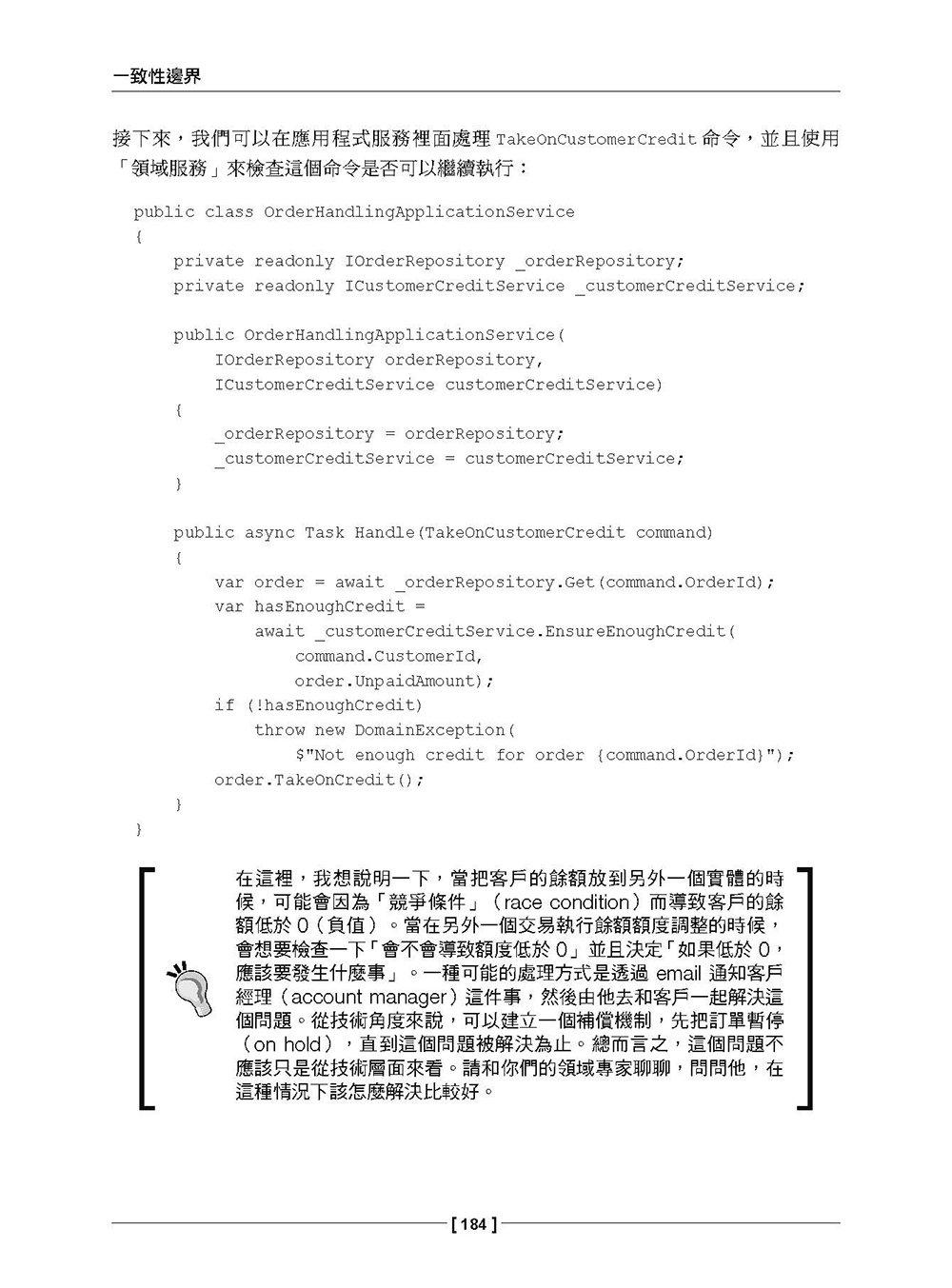領域驅動設計與 .NET Core:應用 DDD 原則,探索軟體核心複雜度 (Hands-On Domain-Driven Design with .NET Core)-preview-12