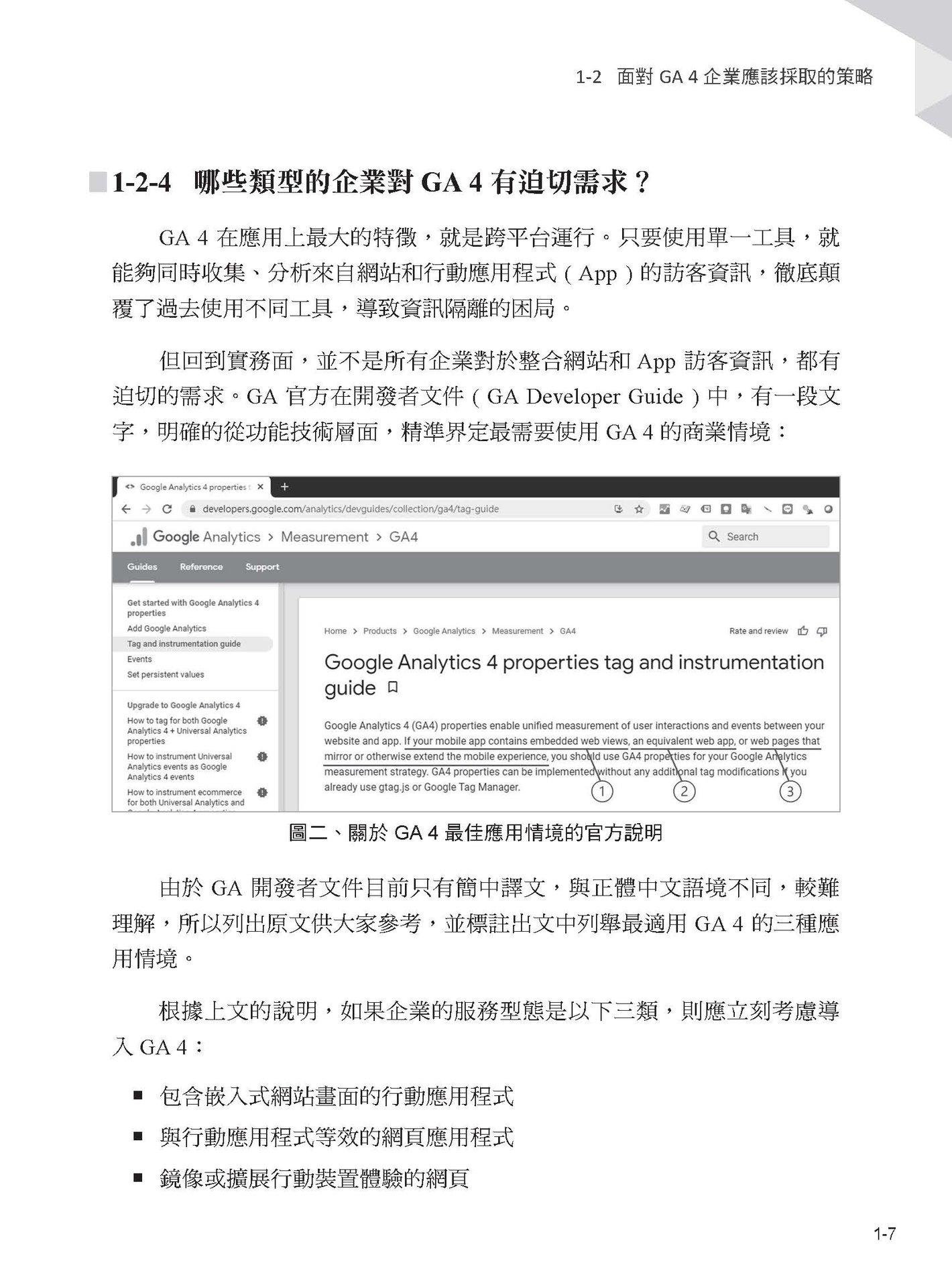 GA 到 GA4: 掌握網站數據分析新工具的技術原理與商業思維-preview-3