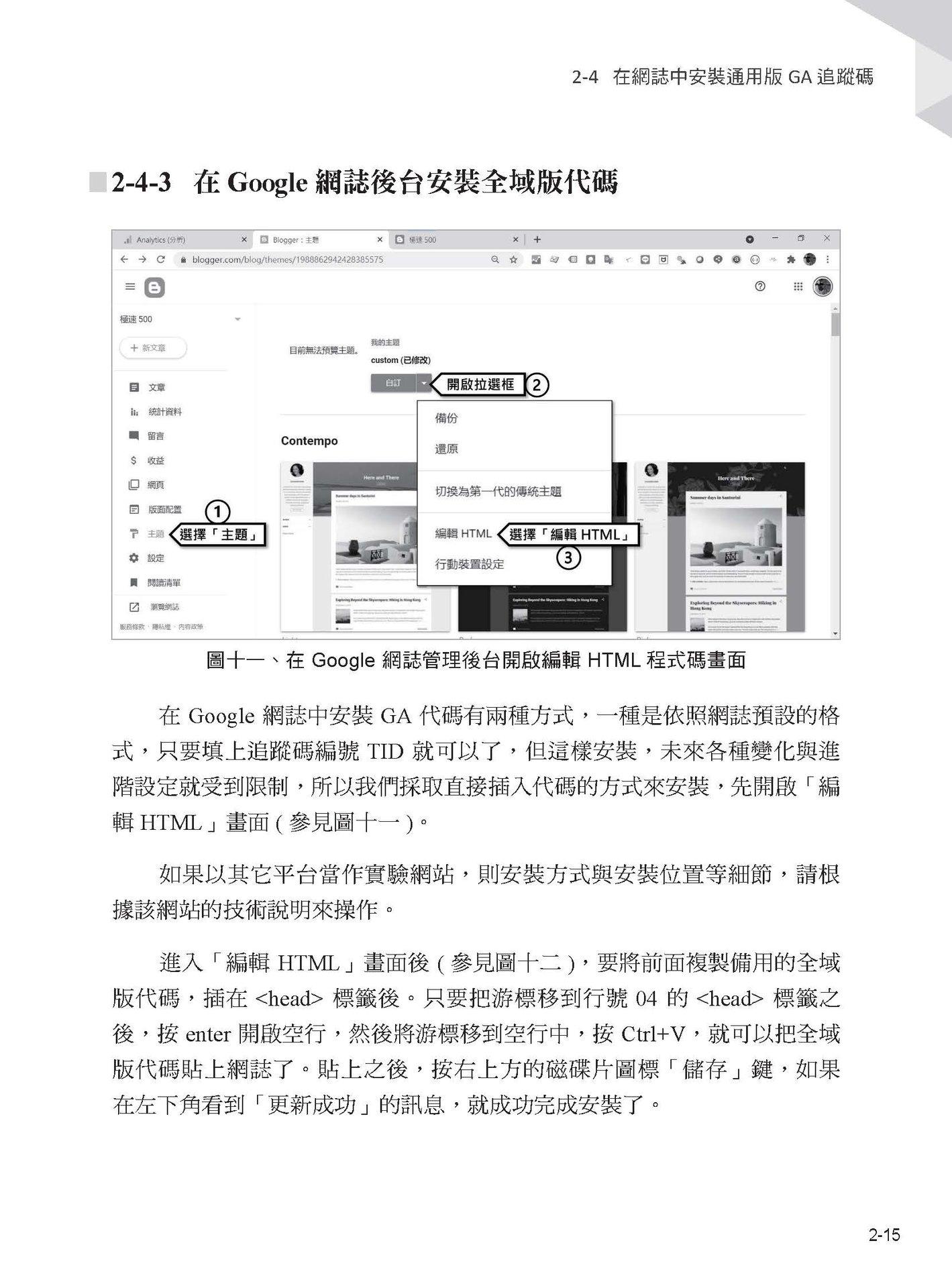 GA 到 GA4: 掌握網站數據分析新工具的技術原理與商業思維-preview-6