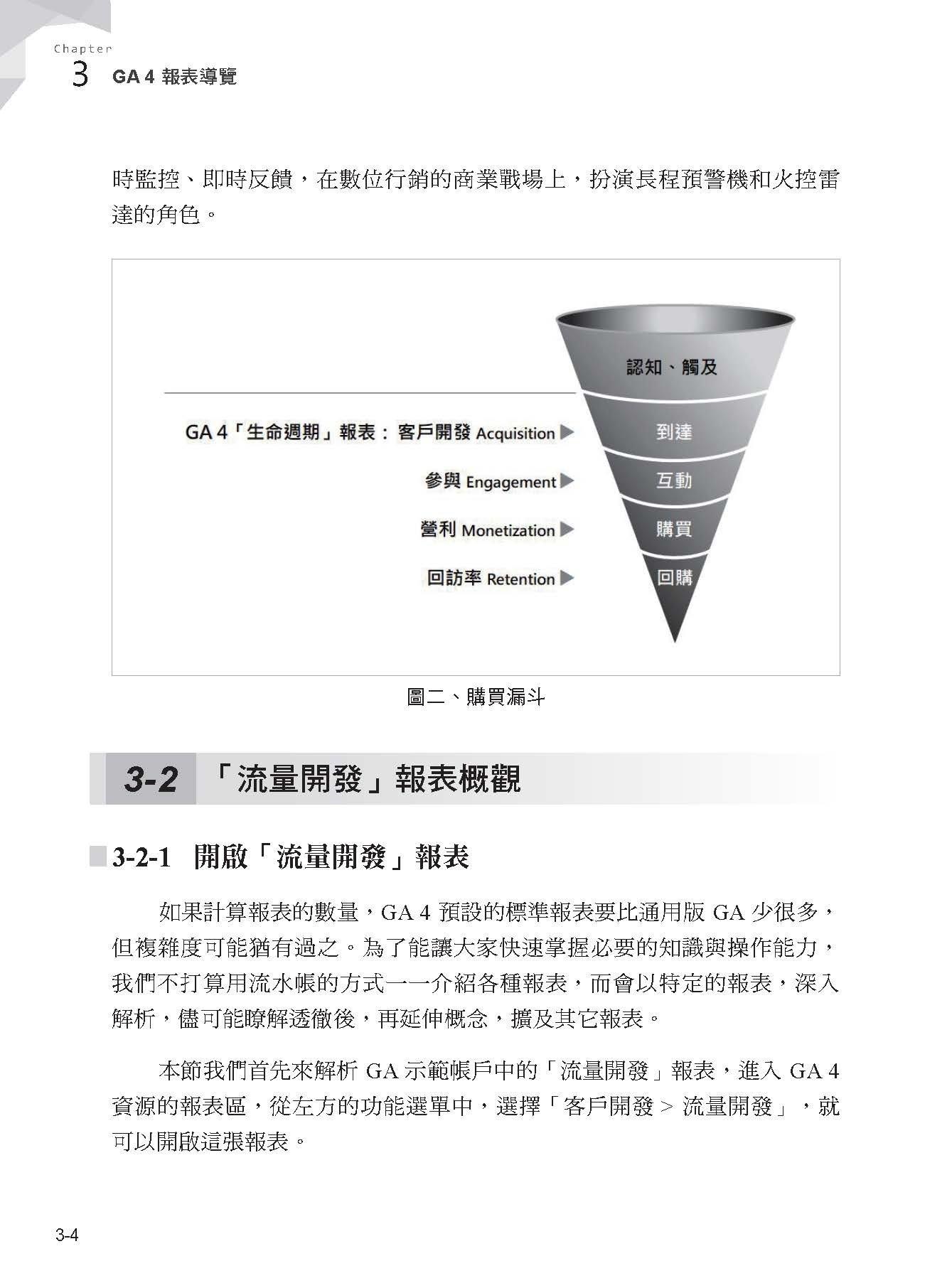 GA 到 GA4: 掌握網站數據分析新工具的技術原理與商業思維-preview-7