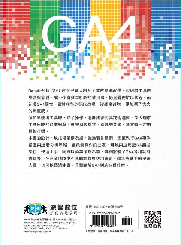 GA 到 GA4: 掌握網站數據分析新工具的技術原理與商業思維-preview-17