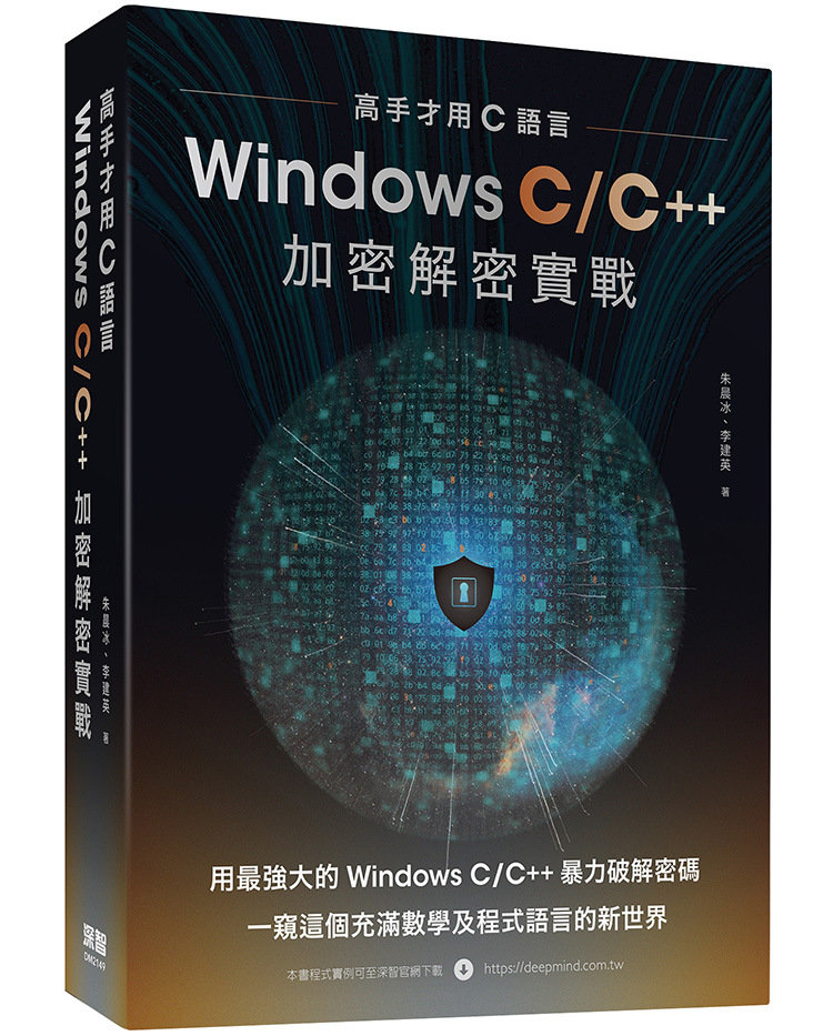 高手才用 C語言:Windows C/C++ 加密解密實戰-preview-1