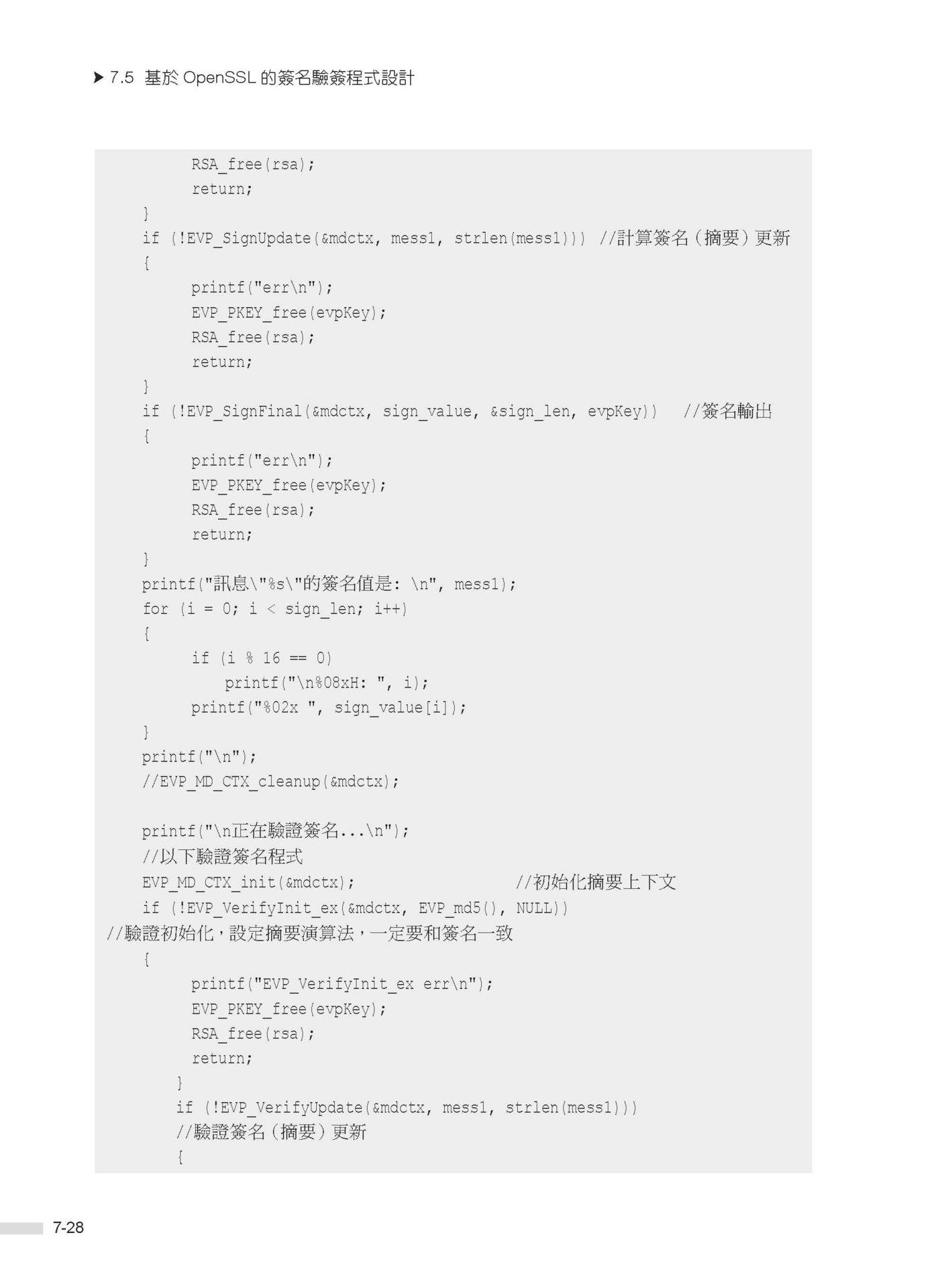 高手才用 C語言:Windows C/C++ 加密解密實戰-preview-7
