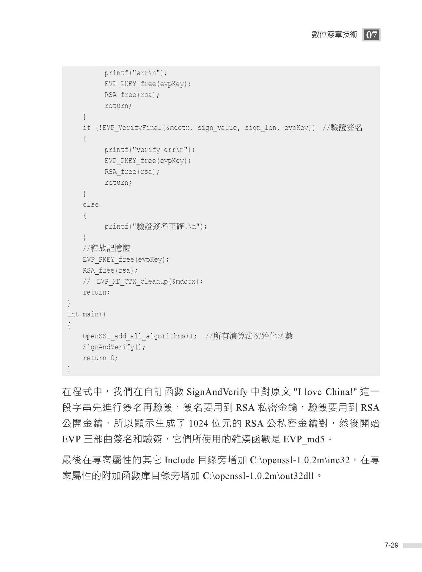 高手才用 C語言:Windows C/C++ 加密解密實戰-preview-8