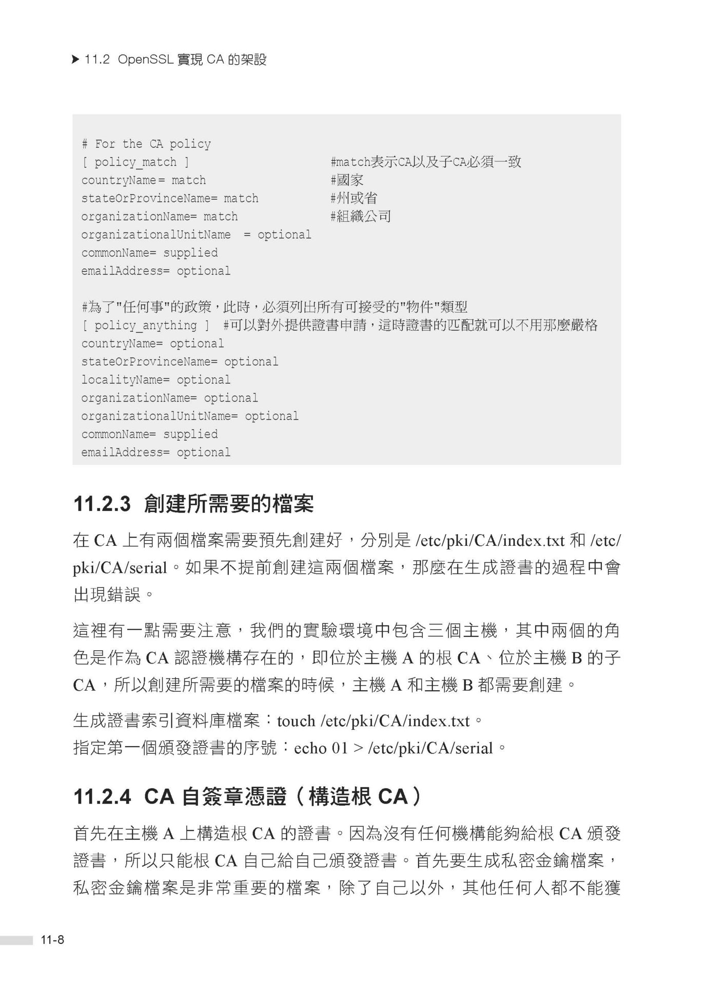 高手才用 C語言:Windows C/C++ 加密解密實戰-preview-11
