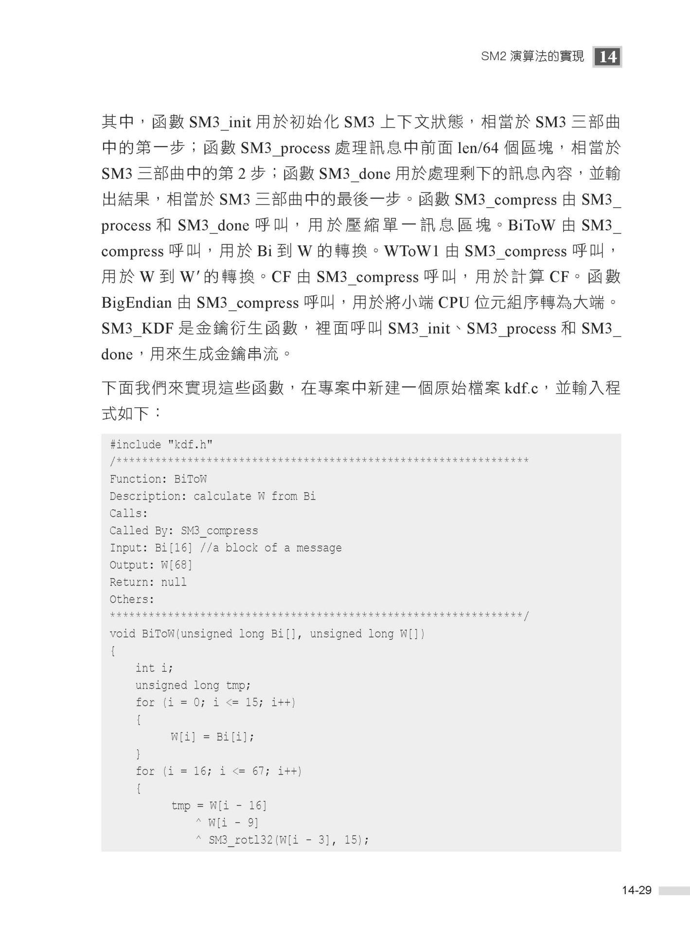 高手才用 C語言:Windows C/C++ 加密解密實戰-preview-16