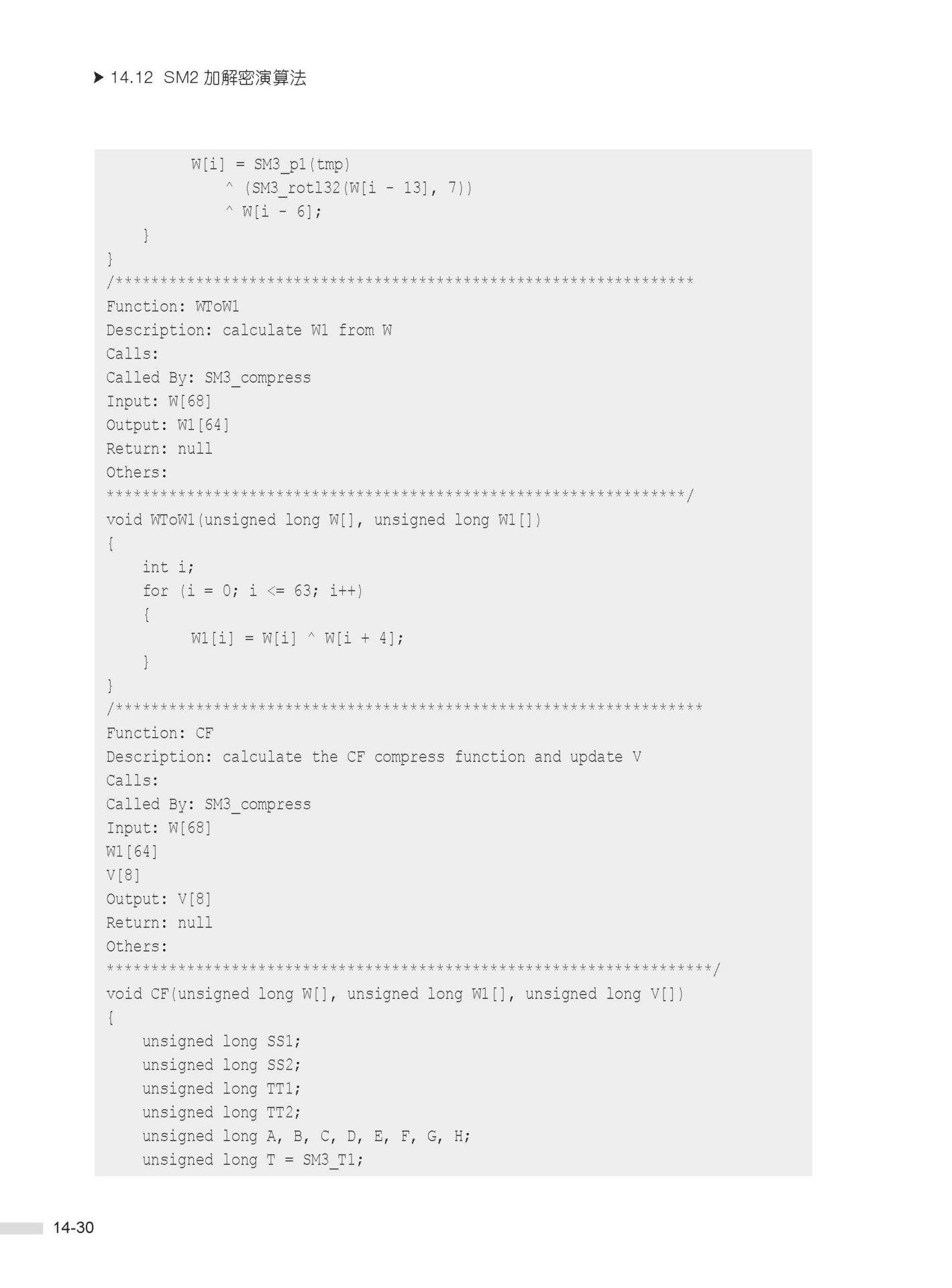 高手才用 C語言:Windows C/C++ 加密解密實戰-preview-17
