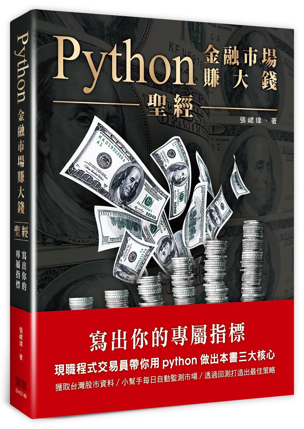 Python 金融市場賺大錢聖經:寫出你的專屬指標-preview-1