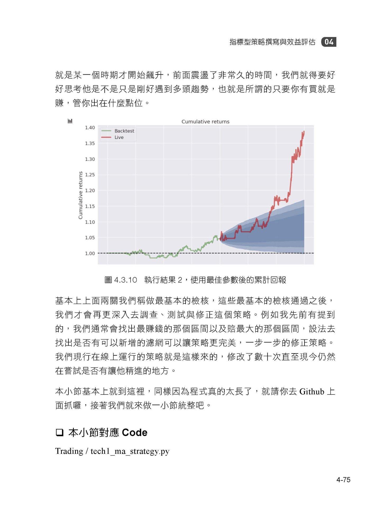 Python 金融市場賺大錢聖經:寫出你的專屬指標-preview-13