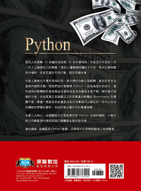 Python 金融市場賺大錢聖經:寫出你的專屬指標-preview-17