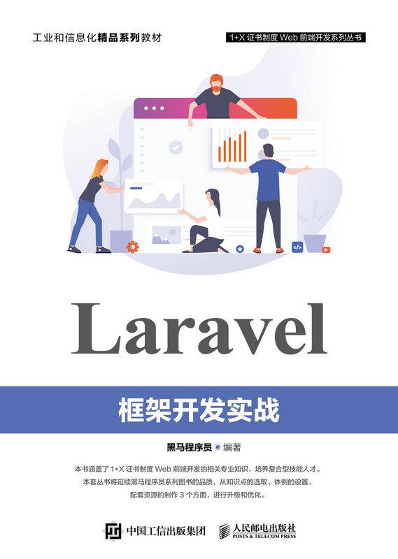 Laravel框架開發實戰-preview-1