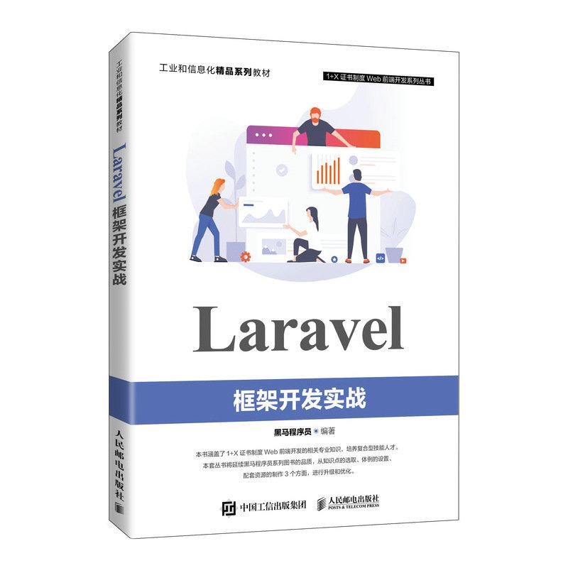 Laravel框架開發實戰-preview-2