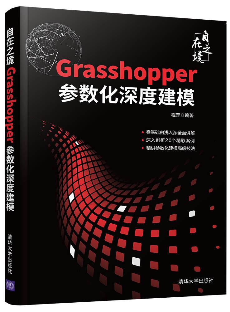 自在之境——Grasshopper參數化深度建模-preview-1