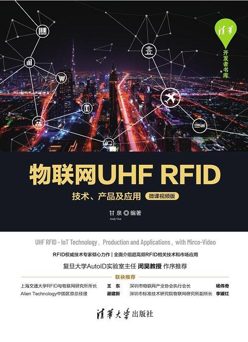 物聯網UHF RFID技術、產品及應用(微課視頻版)-preview-1