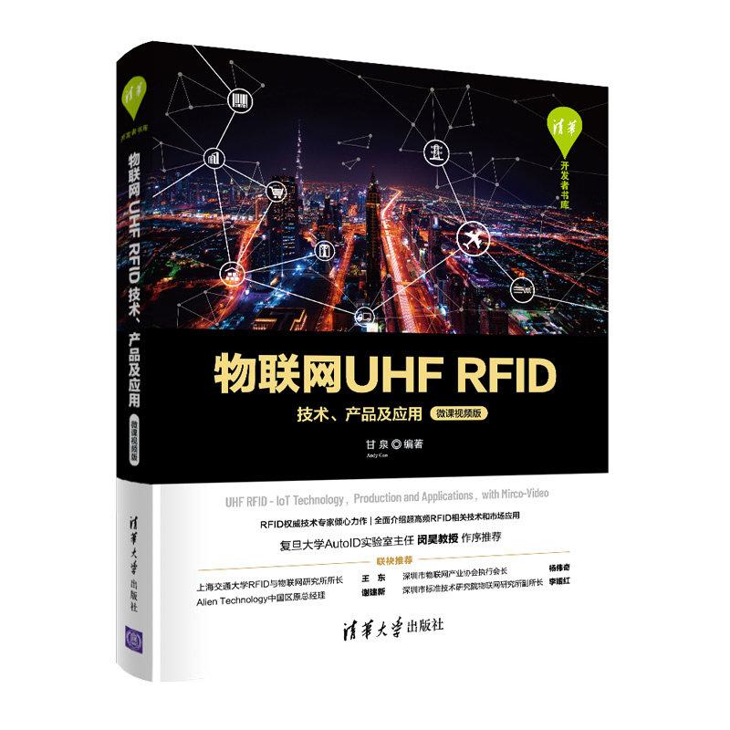 物聯網UHF RFID技術、產品及應用(微課視頻版)-preview-3
