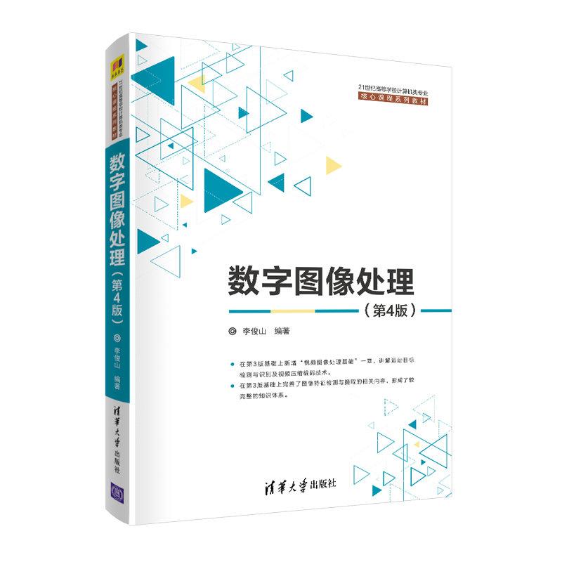數字圖像處理(第4版)-preview-3