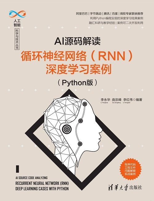 AI源碼解讀:循環神經網絡(RNN) 深度學習案例 (Python版)-preview-1