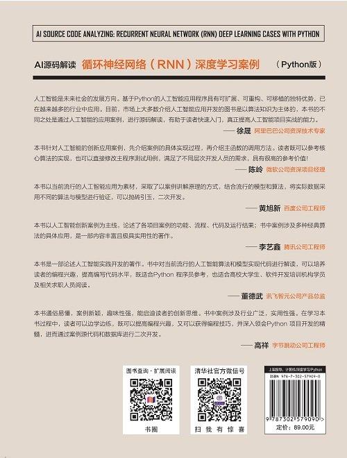 AI源碼解讀:循環神經網絡(RNN) 深度學習案例 (Python版)-preview-2